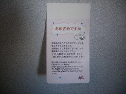Uni_2742